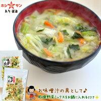 乾燥野菜ミックスでお味噌汁