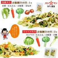乾燥野菜ミックスの中身