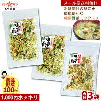 国産乾燥野菜ミックス