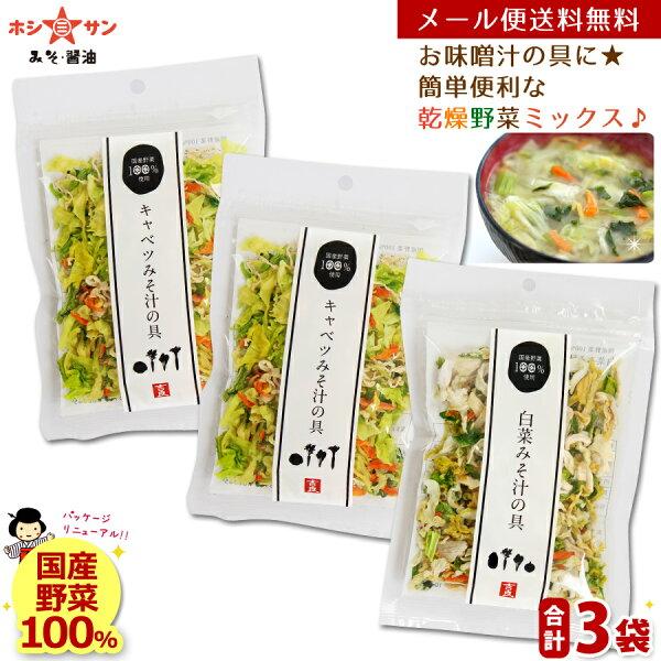 乾燥野菜ミックス120g メール便 ≪乾燥野菜(白菜人参キャベツ大根玉ねぎ小松菜の贅沢6種)合計3個セット(40g×3袋)≫簡単