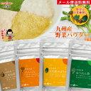 野菜パウダー 国産【九州産野菜100%】【メール便 送料無料