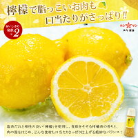 爽やかなレモンを使用