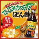 [ポイント10倍]【くまモンラベルで大人気】九州熊本の塩分控えめ!味わいスッキリ!でこみかんポン酢 コンパクトボトル250ml【RCP】【初回お試しサイズ】[10P13Dec14] - みそ・醤油 醸造元 ホシサン