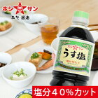 【塩分40%カット(当社比)の減塩しょうゆ】うす塩1L