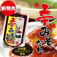 【味噌調味料】【辛い調味料】熊本県産の無添加合わせ味噌のコクと旨みに、豆板醤・コチュジャ...