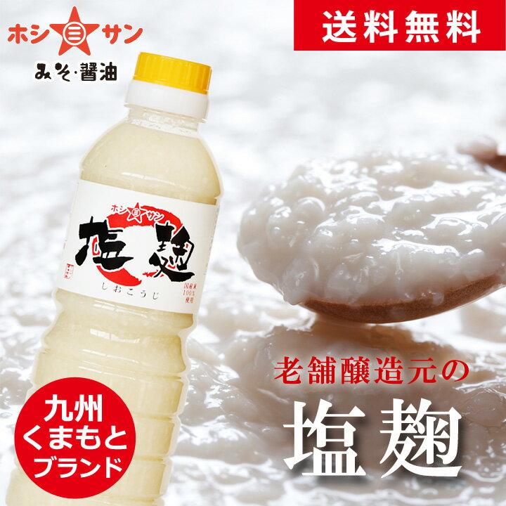 ホシサン『塩麹』