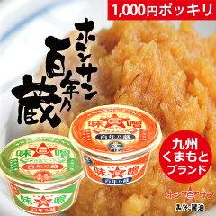 味噌セット【送料無料】すべて熊本県産原材料で安心!≪百年乃蔵 麦みそ300g 合わせ味噌300…