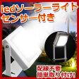 LEDセンサーライト ソーラーライト LED投光器/センサーライト LEDガーデンライト 12LED 太陽光発電/センサーライト 防犯/センサーライト 取付簡単/センサーライト