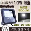2017新発表 LED投光器 10w 薄型 3mコード付き 広角120度 昼光色 駐車場灯 看板灯 作業灯 屋外 照明 昼光色