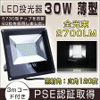 2017新発表 LED投光器 30w 薄型 3mコード付き 広角120度 駐車場灯 看板灯 作業灯 屋外 照明 昼光色 6000-6500k