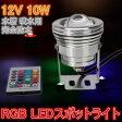 丸型投光器 防水設計 LED作業灯 LED プロジェクター/スポットライト led/スポットライト 屋外/スポットライト オシャレ/ledスポットライト/LEDフォグランプ 10W DC 12V 電球色
