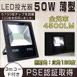 2017新発表 LED投光器 50w 薄型 3mコード付き 広角120度 駐車場灯 看板灯 作業灯 屋外 照明 電球色 昼光色