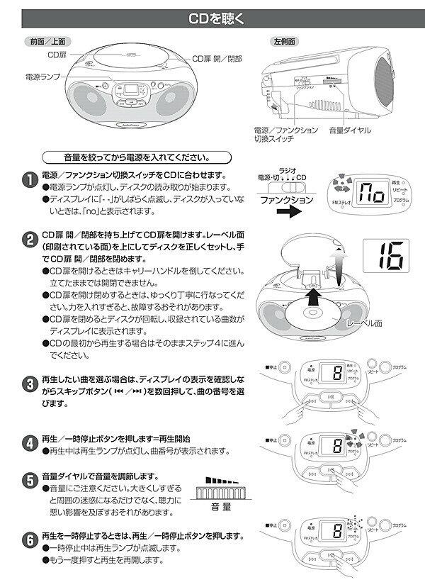 CDプレーヤー CDラジオ AM/FM ステレオスピーカー コンパクト ポータブルCDプレーヤー シンプル 簡単操作 CD-R/RW 対応電源コード付属 FMステレオ放送受信対応 ワイドFM スタイリッシュ かわいい OHM オーム電機
