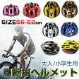 ヘルメット 自転車 大人用 ジュニア 自転車用品 サイクルヘルメット ロードバイク サイクリング 軽量 通勤通学 56-62cm 調整可能 バイザー付 18孔 SD18