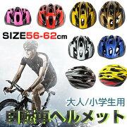 お買い得 ヘルメット ジュニア サイクル サイクリング バイザー