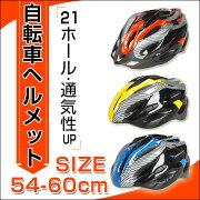 ヘルメット ジュニア サイクル サイクリング バイザー