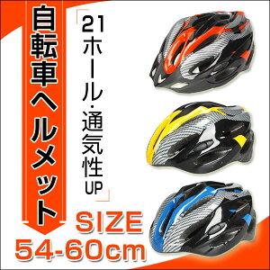 ヘルメット 自転車 大人用 ジュニア 自転車用品 サイクルヘルメット ロードバイク サイクリング 軽量 通勤通学 54-60cm 調整可能 バイザー付 21孔 SD21