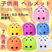 ヘルメット キッズヘルメット ジュニア サイクル サイクリング