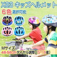ヘルメット 自転車 子供用 キッズヘルメット ジュニア 自転車用品 サイクルヘルメット ロードバイク サイクリング 軽量 通勤通学 48-58cm ダイヤル調整 キッズ/ジュニア/こども用/通園/入園祝い X23