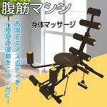 送料無料腹筋マシーン腹筋マシン腹筋ベンチ筋トレエクササイズ腹筋台腹筋マシンフィットネストレーニングダイエットローラーダイエット器具六種類の運動をこの一台に!室内用運動健康