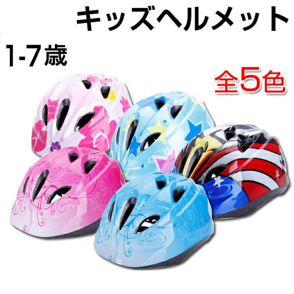 店5倍16日01:59 ヘルメット子供用自転車キッズヘルメット1-7歳向けジュニアヘルメット自転車ヘルメット子供自転車ヘルメッ