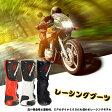 レーシングブーツ バイクブーツ レーシングブーツ レーシングブーツ/バイク用レーシングブーツ バイク用靴/ブーツ バイクブーツ プロテクトスポーツブーツ バイク用靴/ブーツ 全3色