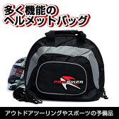 大容量 バイクバッグ ツールバッグ ヘルメットバッグ 多機能 バイク用バッグ HELMET BAG ツールバッグ 通勤/通学/ツーリングに!バイクバッグ ブラック