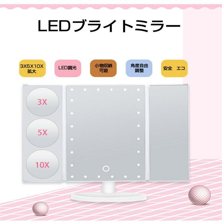 【ポイント5倍 4/30(火) 23:59まで】三面鏡 24LED 卓上ミラー 化粧鏡 3倍&5倍&10倍拡大鏡付き 折りたたみ式 タッチパネル 明るさ・角度自由調整  スタンドミラー LED三面鏡 2WAY電源 LED付き  収納便利 デスクトップ鏡 LEDブライトミラー 鏡 led 2カラー
