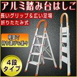 踏み台脚立4段踏み台アルミはしご作業台足場台折りたたみはしご軽量足場洗車はしご脚立掃除コンパクト滑りにくいステップ台ステップラダーはしごおしゃれ