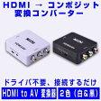 【お買い得】HDMI to AV miniUSB コンバーター HDMI → コンポジット RCA変換 アダプタ 1080P対応 3色ケーブル ドライバ不要 TV/オーディオ/カメラ テレビ関連用品 ブラック ホワイト