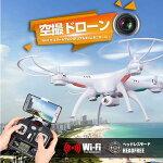 ドローンカメラ付きスマホ対応ラジコンマルチコプターFPVリアルタイム画像伝送生中継symaX5SW4CH6軸ジャイロ200万画素高画質室内ラジコンヘリラジコンMODE2ホワイト日本語説明書付