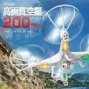【予約販売】ドローン カメラ付き ラジコン マルチコプター 空撮 Drone 高画質200万画素 無人機 X5C 4CH 6軸ジャイロ 室内 ラジコンヘリ 360°宙返り 安定飛行 SDカード付 SYMAドローン【あす楽】