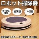 ロボット掃除機 薄型 床用 リモコン付 ロボットクリーナー ...