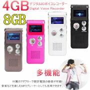 お買い得 レコーダー ボイスレコーダー スピーカー デジタル プレイヤー