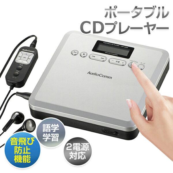 店5倍 CDプレーヤーコンパクトポータブルおしゃれポータブルCDプレーヤー乾電池USB2電源対応イヤホン付き誤作動防止機能音飛