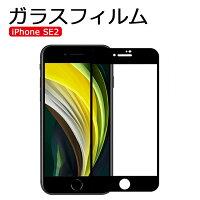 iPhoneSE2ガラスフィルム全面保護フィルムSE2020SE第2世代指紋防止iphoneSEガラスフィルム保護フィルムアイフォン全面保護硬度9H強化ガラスフィルム液晶保護フィルム高透過率