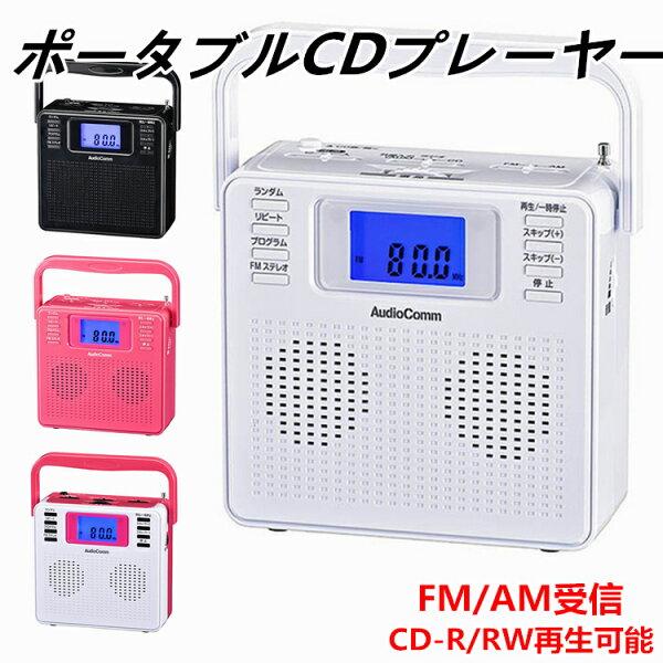 店5倍 cdプレーヤーコンパクトおしゃれポータブルcdラジオラジオ防災かわいいおしゃれポータブルCDプレーヤー小型ステレオ液晶