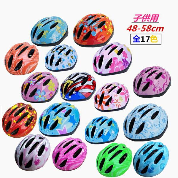 店5倍16日01:59 ヘルメット子供用自転車小学生ヘルメット子供女の子かわいい自転車ヘルメットジュニアヘルメット自転車ヘルメ