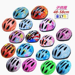 ヘルメット 子供用 48〜58cm ダイヤル調整 キッズヘルメット ヘルメット 子供用 自転車 ジュニア 自転車用品 サイクルヘルメット ロードバイク サイクリング 軽量 通勤通学 X23 キッズ/ジュニア/こども用/通園/入園祝い 17色選択