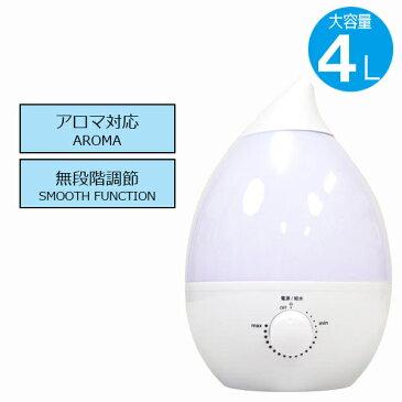 【ポイント5倍】加湿器 超音波式 おしゃれ 4L 加湿器 H2O BIG 卓上 アロマ加湿器 アロマ対応 イルミネーション 加湿器 超音波 オフィス 乾燥 保湿 ホワイト
