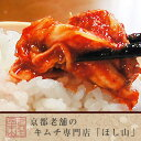 キムチ作り50年の李おばあちゃんの手作りキムチは旨みがギュッと凝縮してます!【切漬け500g】