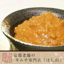 白味噌をブレンドした甘口で女性に人気のつけみそ。サンチュ味噌(甘辛) [300g]【調味料フェ...