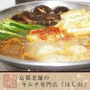 京都キムチのほし山 【送料無料】 キムチ専門店のキムチ鍋セット あっさり白菜キムチ5……