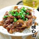 京都ほし山 国産牛すじ焼肉丼の具(牛すじ煮込み) 5パックセット 化学調味料不使用