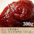 【京都キムチのほし山】韓国調味料『コチュジャン(300g)』☆☆