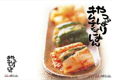 京都キムチのほし山 キムチカタログ お届けいたします 【価格1円となっておりますが無料です】