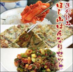 日本人の口に合うお味。九条ねぎなど京都にこだわりセレクトしたセットです。【キムチのほし山...