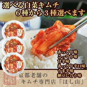 選べる白菜キムチ6種