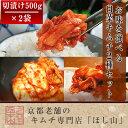 京都キムチのほし山 【送料無料】 選べる白菜キムチ2種セット...