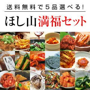 【送料無料】ほし山満福セット(選べる5種セット)